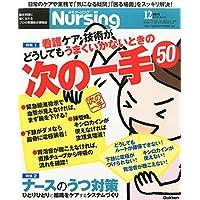 月刊 NURSiNG (ナーシング) 2014年 12月号 [雑誌]
