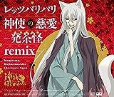 堕天使DA☆TEN☆DIE/レッツバリバリ神使の慈愛-発茶怪remix- 画像