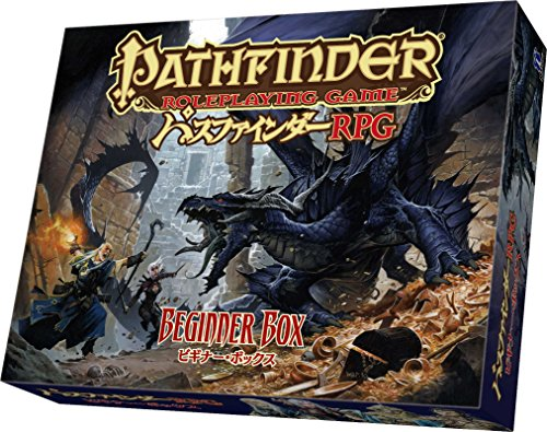 パスファインダーRPG ビギナー・ボックス