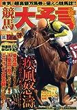 競馬大予言 10年秋G1号 G1特集:菊花賞・天皇賞(秋)・エリザベス女王杯&2010年 (SAKURA・MOOK 46)