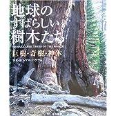 地球のすばらしい樹木たち―巨樹・奇樹・神木