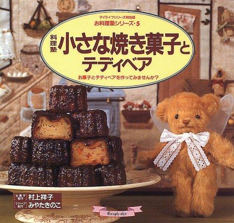 料理塾小さな焼き菓子とテディベア―お菓子とテディベアを作ってみませんか? (マイライフシリーズ特別版―お料理塾シリーズ)の詳細を見る