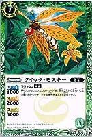 【 バトルスピリッツ】 クイック・モスキー コモン《 剣刃編 光輝剣武 》 bs21-019