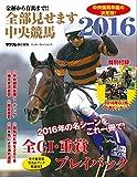 金杯から有馬まで!! 全部見せます中央競馬2016 (カドカワエンタメムック)