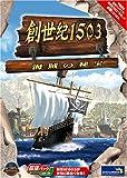 フロンティアグルーヴ 創世紀1503 海賊の秘宝