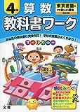 小学教科書ワーク 東京書籍版 新しい算数 4年