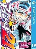 アイシールド21 19 (ジャンプコミックスDIGITAL)