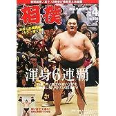 相撲 2015年 04 月号 [雑誌]