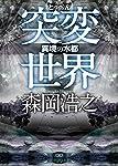 異境の水都: 突変世界 (徳間文庫)