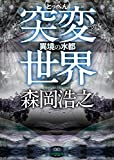 「異境の水都: 突変世界 (徳間文庫)」販売ページヘ