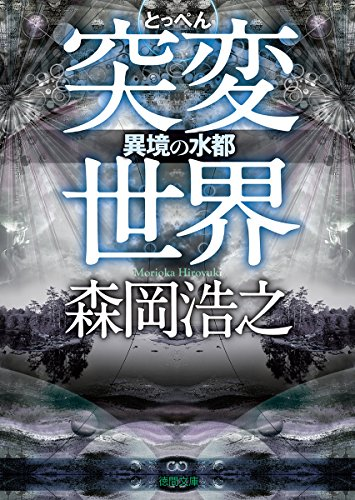 [画像:異境の水都: 突変世界 (徳間文庫)]