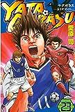 YATAGARASU(23) (月刊少年マガジンコミックス)