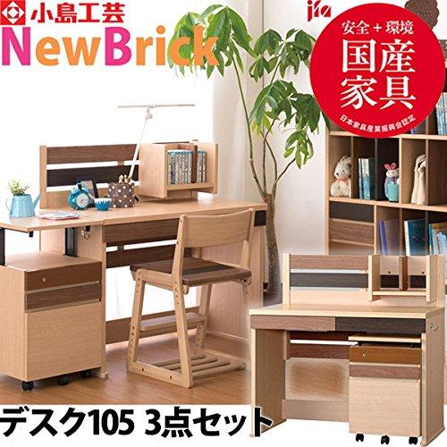 小島工芸 ニューブリック デスク105 3点セット