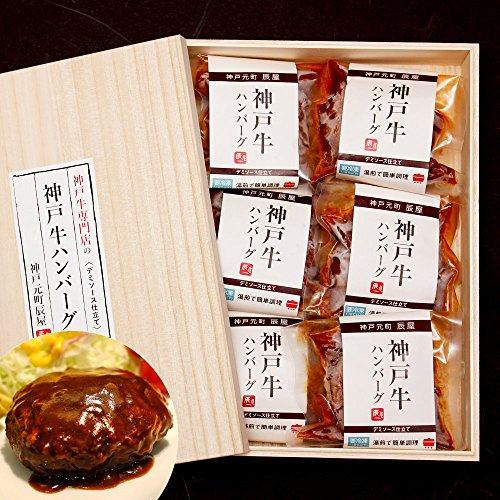 神戸牛 ハンバーグ デミソース仕立て 6個 高級桐箱入り ギフト仕様 お届け日時指定 無料