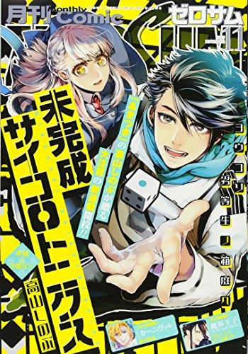 コミックZERO-SUM2017年11月号