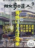 散歩の達人 2014年 09月号 [雑誌]