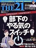 THE 21 (ざ・にじゅういち) 2012年 02月号 [雑誌]
