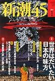 新潮45 2014年 01月号 [雑誌]