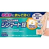 【第2類医薬品】ジンマート錠 14錠 ※セルフメディケーション税制対象品