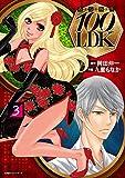 奇少物件100LDK(3) (エッジスタコミックス)