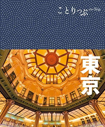 ことりっぷ 東京 (まっぷる)