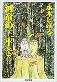 河童の三平 (ちくま文庫)