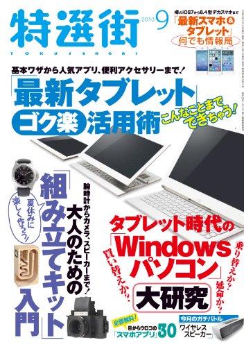 特選街 2013年 09月号 [雑誌]の詳細を見る
