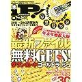 iP! (アイピー) 2012年 02月号 [雑誌]