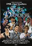 鹿砦社 3代目 J soul Brothers from EXILE TRIBE STAR DANCERS [雑誌]: J-GENERATION 増刊の画像