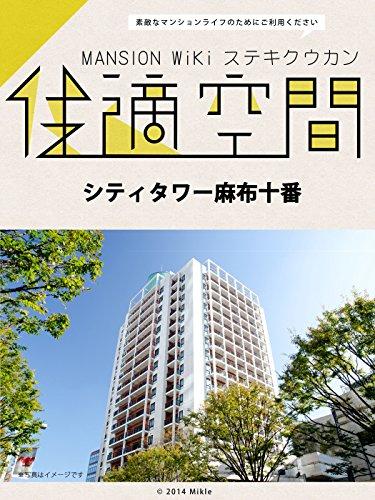 シティタワー麻布十番のマンション情報 - 周辺環境や治安など住んでみて初めて分かる体験談等まとめました マンションwiki「住適空間」