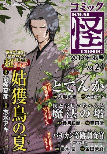コミック怪 Vol.24 2013年 秋号 (単行本コミックス)の詳細を見る