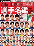 2016J1&J2&J3選手名鑑 -