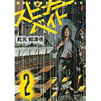 スピナーベイト (2) (バーズコミックス)