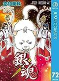 銀魂 モノクロ版 72 (ジャンプコミックスDIGITAL)