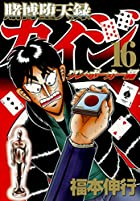賭博堕天録カイジ ワン・ポーカー編 第16巻