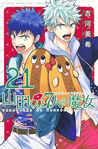 山田くんと7人の魔女(21) (講談社コミックス)
