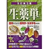 生薬単(ショウヤクタン)―語源から覚える植物学・生薬学名単語集
