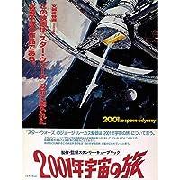 Advert Cultural Movie Film 2001 Space Odyssey Art Print Poster Wall Decor 12X16 Inch 広告文化的映画膜スペースポスター壁デコ