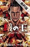 蟻の王 1【期間限定 無料お試し版】 (少年チャンピオン・コミックス)
