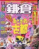 るるぶ鎌倉 '08~'09 (るるぶ情報版 関東 14)