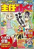 主任がゆく!スペシャル Vol.134 [雑誌]