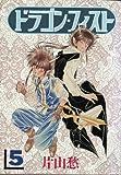 ドラゴン・フィスト (5) (ウィングス・コミックス)