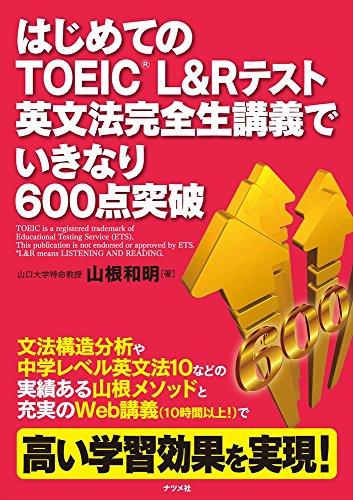 ナツメ社『はじめてのTOEICL&Rテスト英文法完全生講義でいきなり600点突破』
