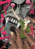 マシラ ―殺戮の村― 1 (チャンピオンREDコミックス)