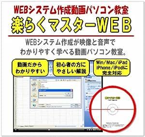 WEBアプリケーション作成動画パソコン教室【楽らくマスターWEB】 [DVD]