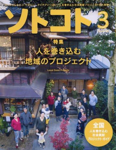 SOTOKOTO(ソトコト) 2016年 03 月号 [雑誌]の詳細を見る