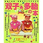 双子&多胎の本―妊娠・出産・育児のすべてがわかる (ベネッセ・ムック―たまひよブックス)