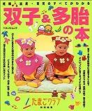 双子&多胎の本―妊娠・出産・育児のすべてがわかる (ベネッセ・ムック―たまひよブックス) 画像