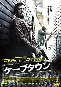 ケープタウン [DVD]
