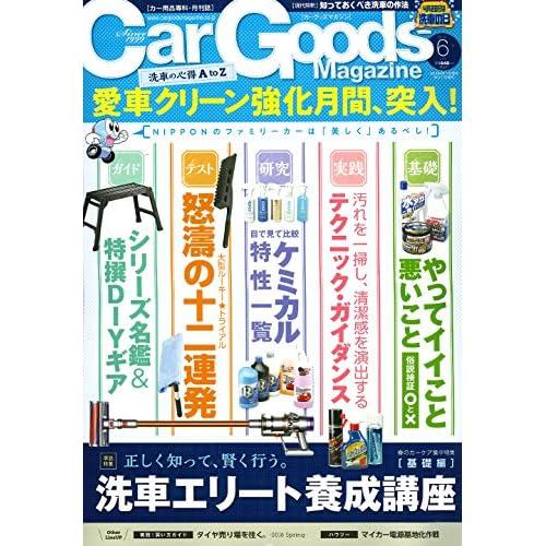 Car Goods Magazine ‐ カーグッズマガジン ‐ 2018年 6月号